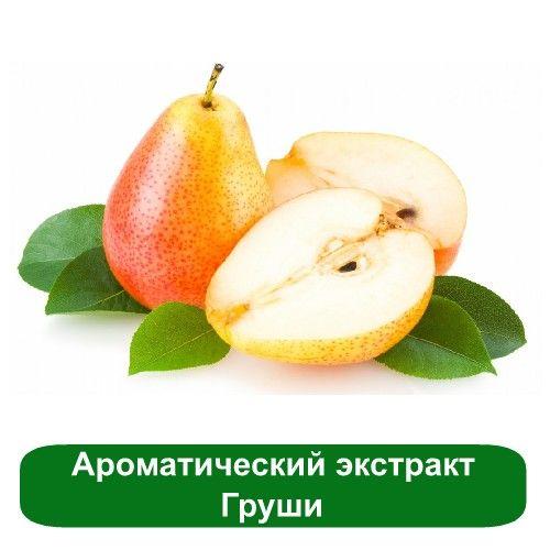 Экстракт   с ароматом груши, это не только полезное средство для кожи. Но и свежий, фруктовый запах спелой груши! #мылоопт #мыло_ #красота #польза #свежиемаски #питание #увлажнение #ручная_работа #масла #экстракты #витамины #натуральнаякосметика #здоровая_кожа #здоровые_волосы #уход_за_лицом #уход_за_кожей #крем #довольная #экстракт #зеленый #чай #мыло #сама