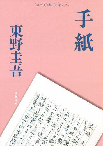 手紙 (文春文庫)  東野圭吾