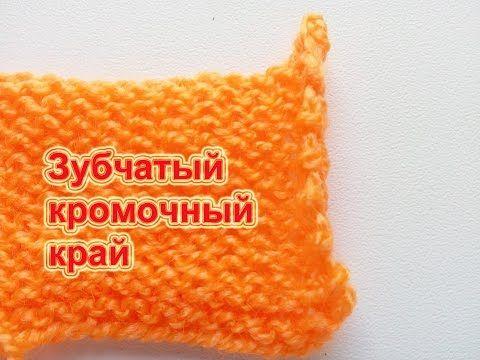 Зубчатый кромочный край. Вязание спицами.