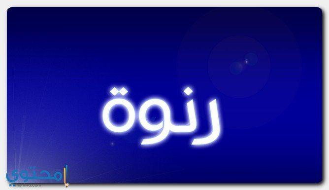 معنى اسم رنوة Ranwa وحكم التسمية معاني الاسماء Ranwa اسم رنوة Neon Signs Neon Signs