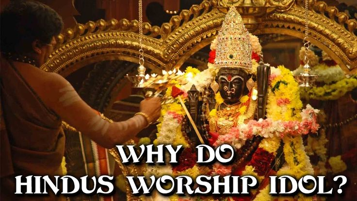 Why Do Hindus Worship Idols?