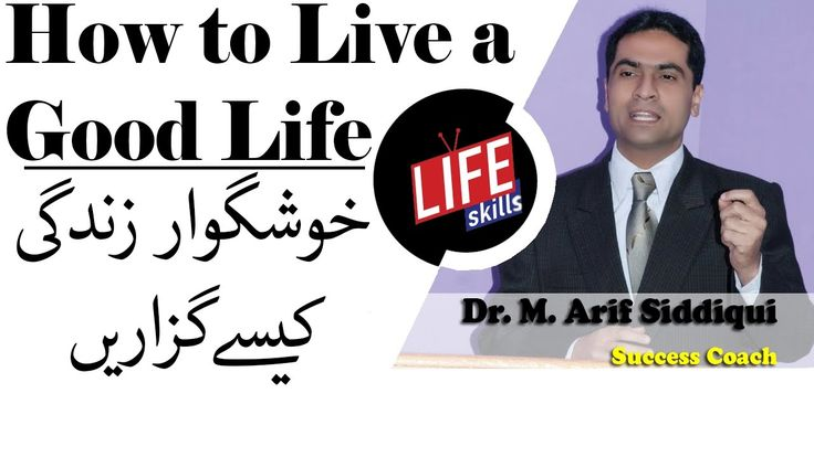 How to Live a Good Life by Dr. Arif Siddiqui | Life Skills TV