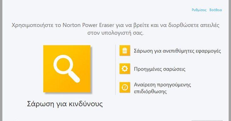 Το Norton Power Eraser είναι ένα μικρό φορητό εργαλείο που θα προσπαθήσει να ανιχνεύσει και να καταργήσει κακόβουλο λογισμικό από τον υπολογιστή σας. Ο τρόπος λειτουργίας των προγραμμάτων προστασίας από ιούς είναι γενικά επιφυλακτικός σχετικά με το τι αφαιρούν από ένα υπολογιστή και αυτό βέβαια έχει νόημα φυσικά δεν θέλει κανείς να απενεργοποιήσει το antivirus του ένα χρήσιμο και ασφαλές πρόγραμμα επειδή το έχει εκλάβει εσφαλμένα ως κακόβουλο. Το πρόγραμμα λειτουργεί λίγο διαφορετικά από τα…
