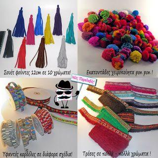 Lucas - Είδη Συσκευασίας: Ανανεώστε το Boho style σας! Χρωματιστές τρέσες, υφαντές κορδέλες, πομ - πομ και δερμάτινες φούντες. Ιδανικά για κατασκευή μπιζού και διακόσμηση σε τσάντες, καπέλα, scrapbook ή ακόμα και παπούτσια.