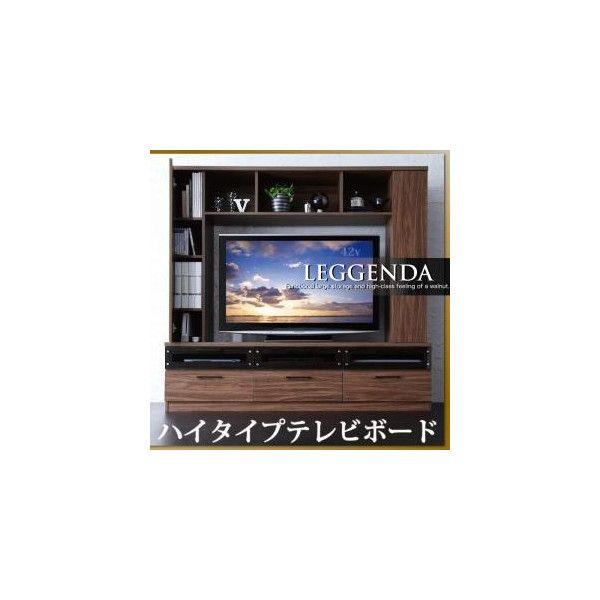 テレビボード ハイタイプ テレビ台 収納 高級感 ウォルナット LEGGENDA|shopfamous