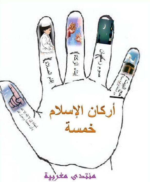 اركان الاسلام الخمسة للاطفال Learnarabicforfree Islamic Kids Activities Muslim Kids Activities Islam For Kids