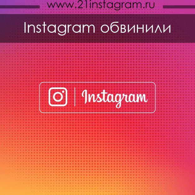 Instagram обвинили в блокировке рекламы с пропагандой красивого тела  ⠀⠀⠀⠀⠀⠀⠀⠀⠀ Пользователи сети пожаловались на блокировку рекламных объявлений в Instagram за «пропаганду идеальной физической формы».  ⠀⠀⠀⠀⠀⠀⠀⠀⠀ На странности в рекламной политике соцсети обратила внимание производитель дизайнерских вязаных купальников: Instagram не позволил ей разместить рекламный пост, ссылаясь на нарушение требований руководства по рекламе Facebook, которому принадлежит Instagram.  ⠀⠀⠀⠀⠀⠀⠀⠀⠀ В начале июня…