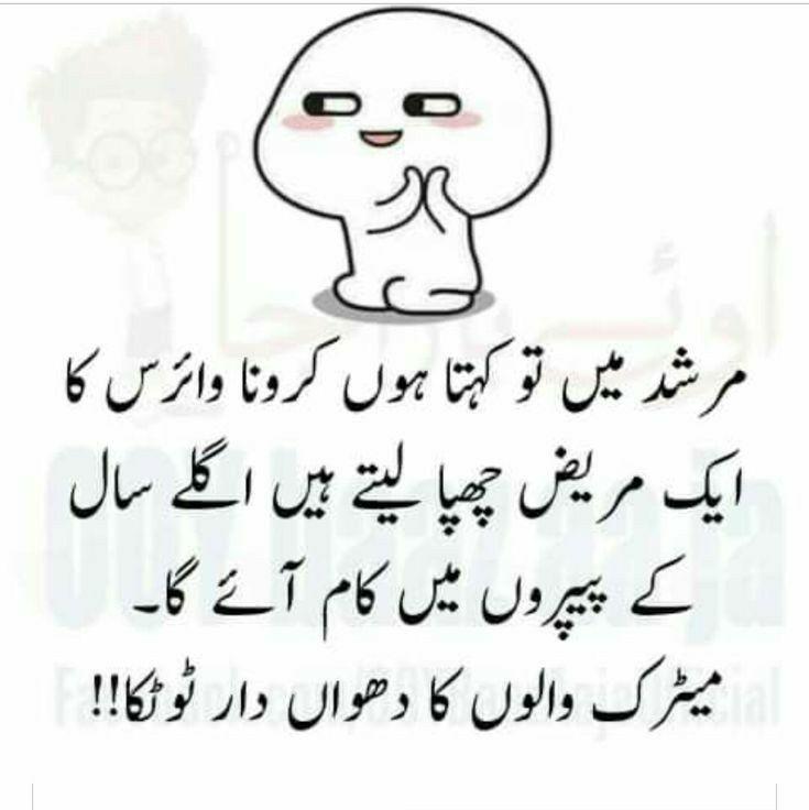 In 2020 Jokes Quotes Urdu Funny Quotes Funny Joke Quote