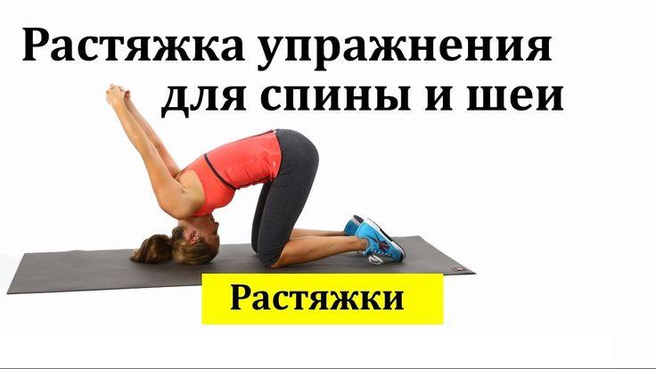 Растяжка упражнения для спины и шеи.  Фитнес дома.