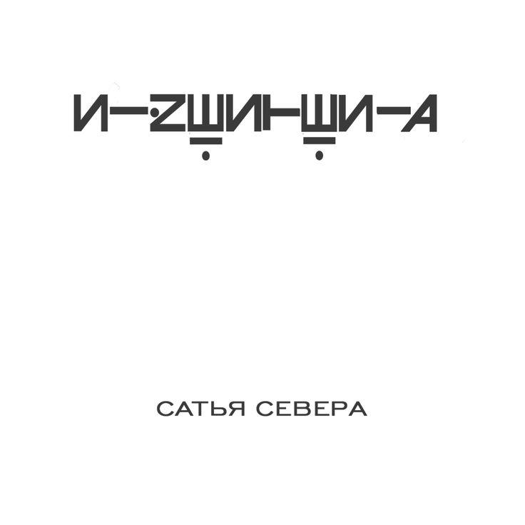 (c) Обложка альбома CD  «SINESTESIA - Сатья Севера - 2011»  http://oceana.su/music/sinestesia