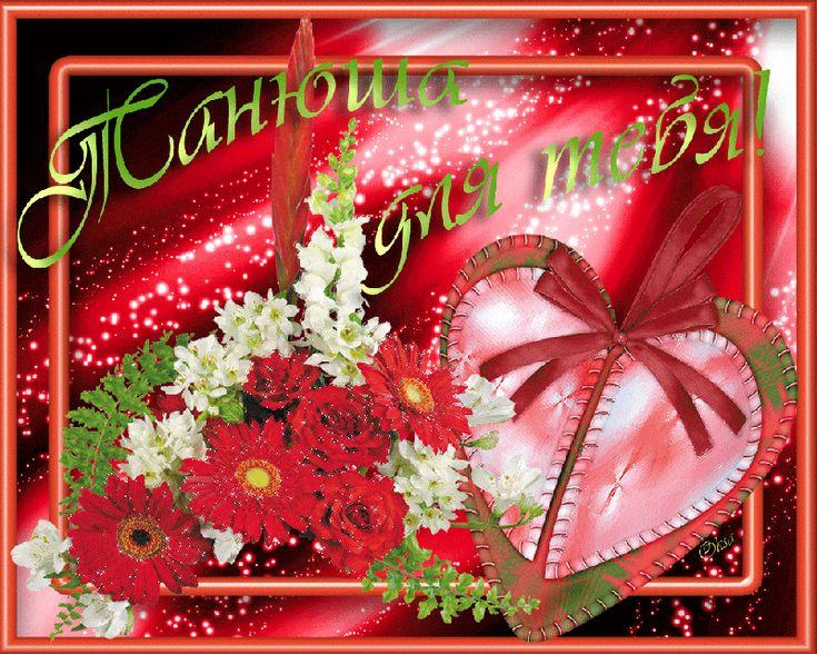 Блестящие открытки с днем рождения для татьяны