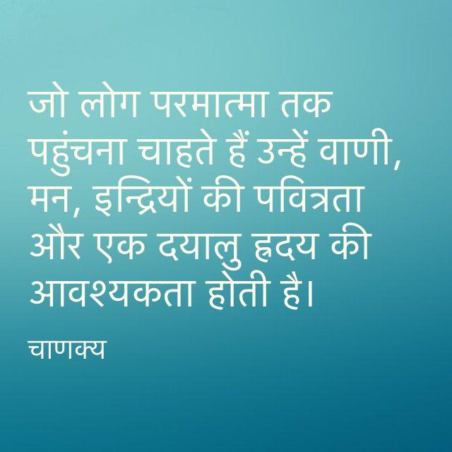 जो लोग परमात्मा तक पहुंचना चाहते हैं उन्हें वाणी, मन, इन्द्रियों की पवित्रता और एक दयालु ह्रदय की आवश्यकता होती है.