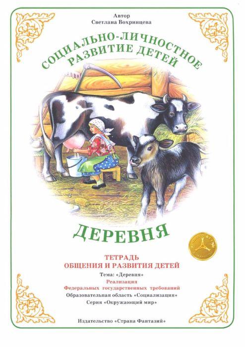 Вохринцева Деревня Социально-личностное развитие детей-1 (494x700, 296Kb)