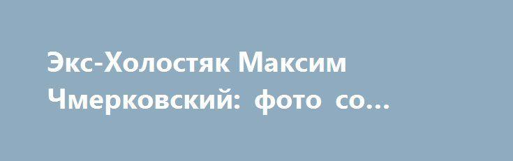 Экс-Холостяк Максим Чмерковский: фото со свадьбы   https://joinfo.ua/showbiz/1209658_Eks-Holostyak-Maksim-Chmerkovskiy-foto-svadbi.html