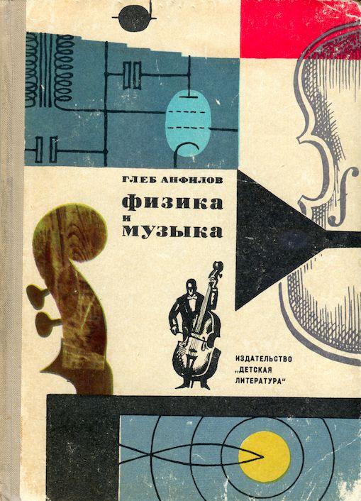 Самые полезные книжки об истории и теории музыки, на взгляд лекторов