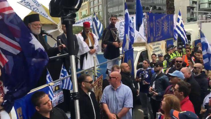 Συλλαλητήριο για τη Μακεδονία: 25/02/2018 Μελβούρνη, Αυστραλία