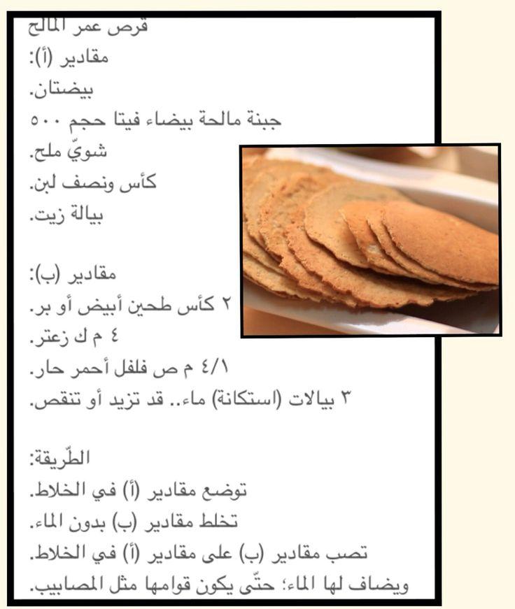 خبز رقاق