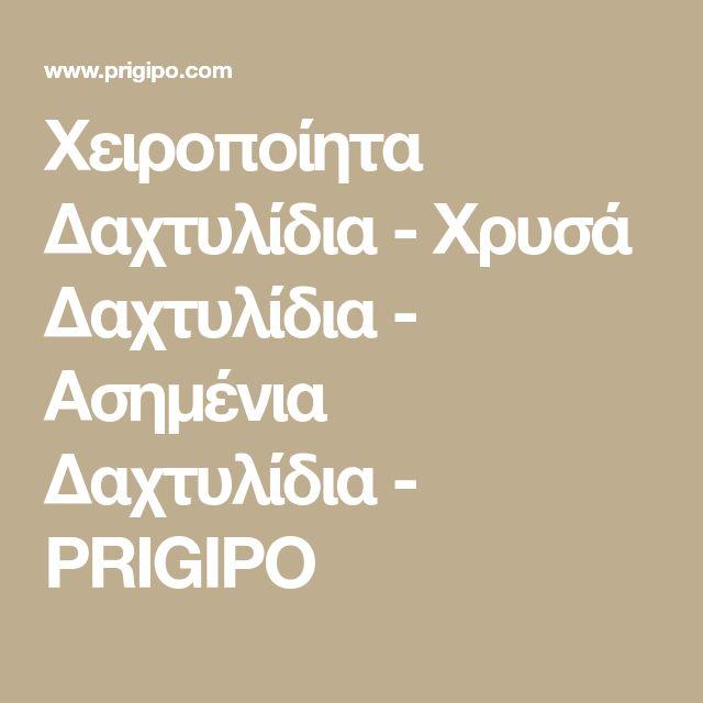 Χειροποίητα Δαχτυλίδια - Χρυσά Δαχτυλίδια - Ασημένια Δαχτυλίδια - PRIGIPO