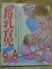 新・母乳育児なんでもQ&A―あなたもおっぱいだけで育てられます (婦人生活家庭シリーズ):Amazon.co.jp:本