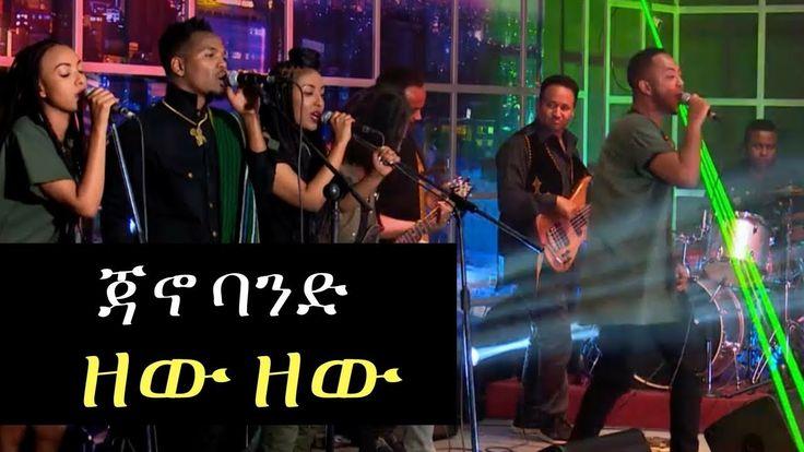 Seifu on EBS: Jano Band - Zew Zew   Live on Seifu (ጃኖ ባንድ ዘው ዘው)