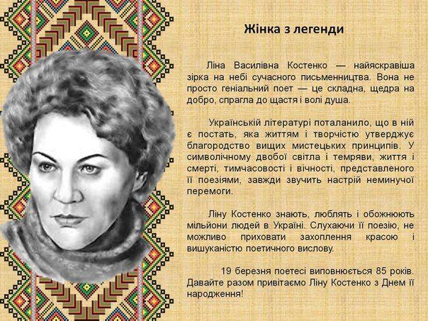 http://library.kpi.kharkov.ua/New_inf/Lina_Kostenko.pdf