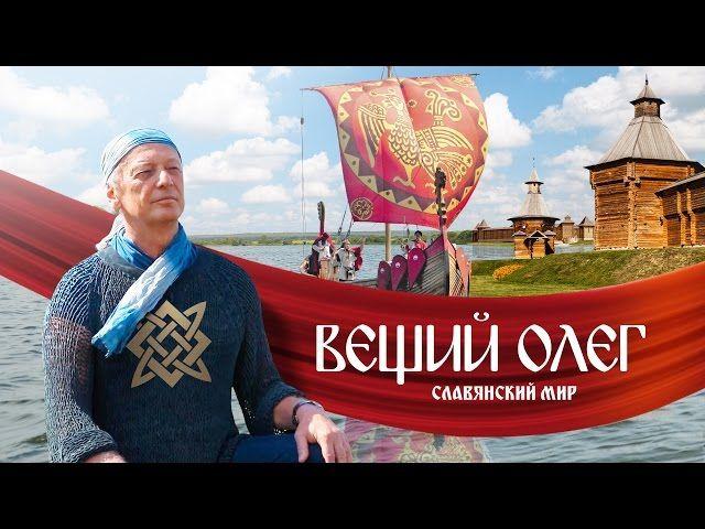 Фильм М.Задорнова «Вещий Олег. Обретённая быль»