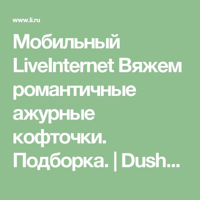 Мобильный LiveInternet Вяжем романтичные ажурные кофточки. Подборка. | Dushka_li - Дневник Dushka_li |