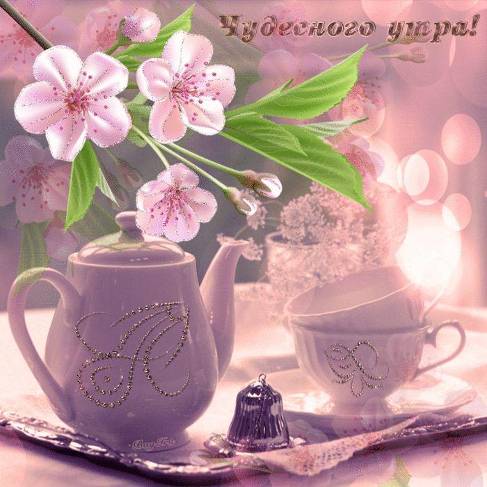 Открытки гиф доброе утро весна