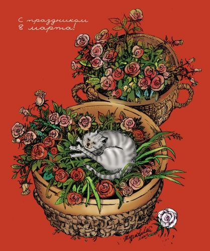 Авторские галереи - Журавлева Маргарита Федоровна / 8 Марта / Графика [Другое]