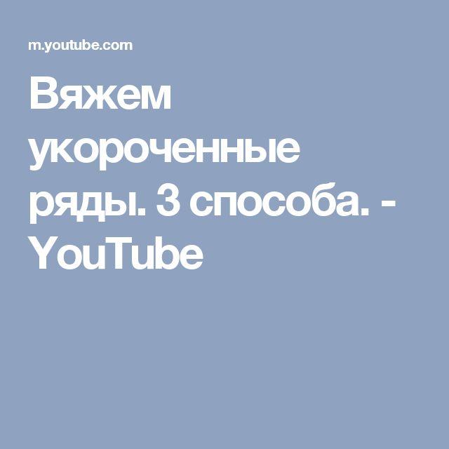 Вяжем укороченные ряды. 3 способа. - YouTube