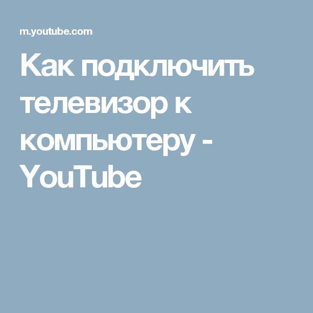 Как подключить телевизор к компьютеру - YouTube