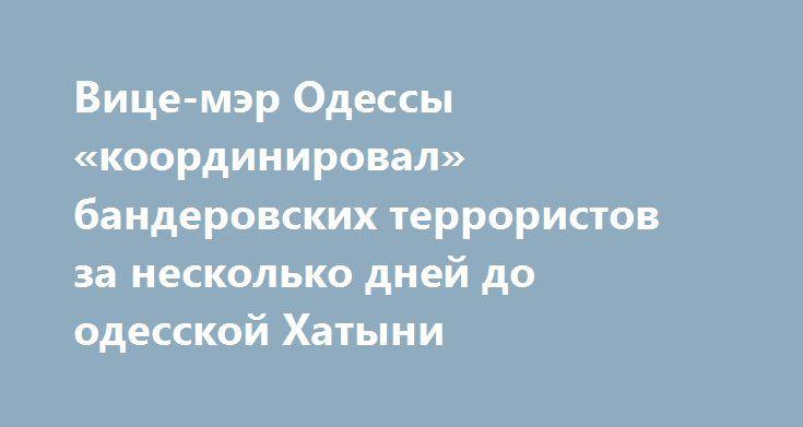Вице-мэр Одессы «координировал» бандеровских террористов за несколько дней до одесской Хатыни http://rusdozor.ru/2016/10/04/vice-mer-odessy-koordiniroval-banderovskix-terroristov-za-neskolko-dnej-do-odesskoj-xatyni/  Опубликованная вчера на «Антифашисте» архивная фотография, имеющая отношение к предыстории кровавых событий в Одессе 2 мая 2014 года, привлекла внимание одесситов. Один из которых уточнил, что находящийся на первом плане снимка лысоватый мужчина в сером пиджаке и голубой рубашке…