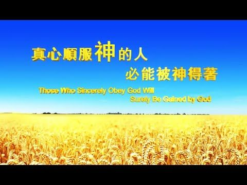 "[Almighty God] Almighty God's Utterance ""Those Who Sincerely Obey God Wi..."