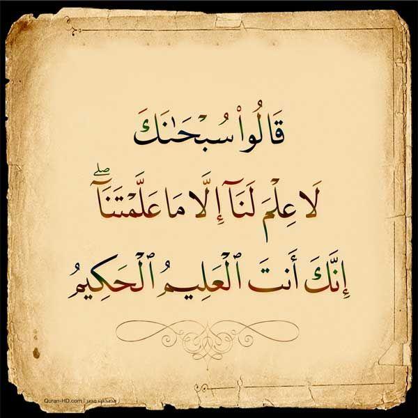 قالوا سبحانك لا علم لنا إلا ما علمتنا إنك أنت العليم الحكيم Beautiful Quran Quotes Beautiful Islamic Quotes Islam Facts