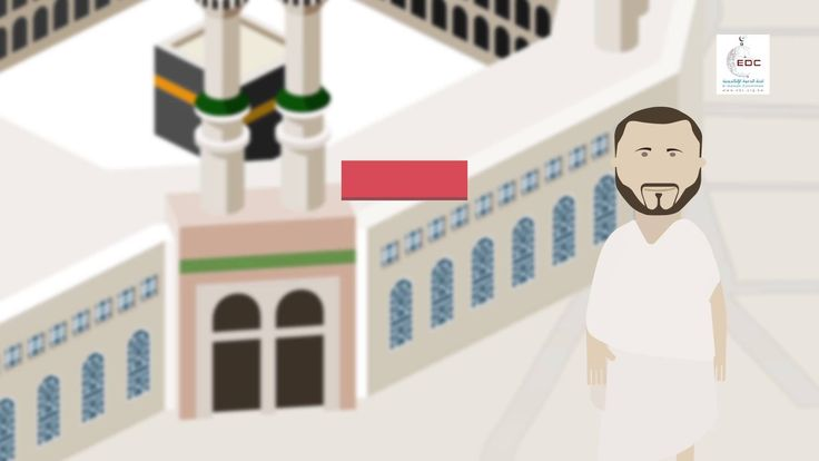 Learn How to Perform Hajj Step By Step: Complete Video - YouTube