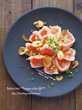 おもてなしにも♪サーモンのたたき風 by トイロ* [クックパッド] 簡単おいしいみんなのレシピが258万品