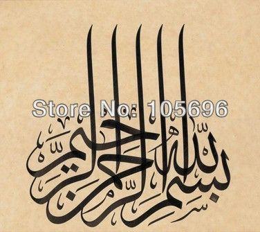Каллиграфия home decor настенные наклейки SE03 мусульманская исламская дизайн искусство винил фреска наклейка 55*55 см
