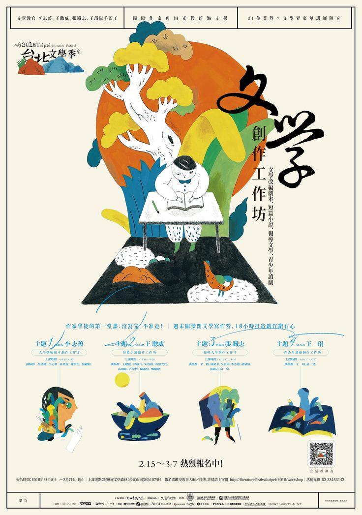 2016 台北文學季