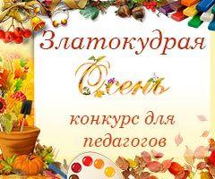 Много идей про осень