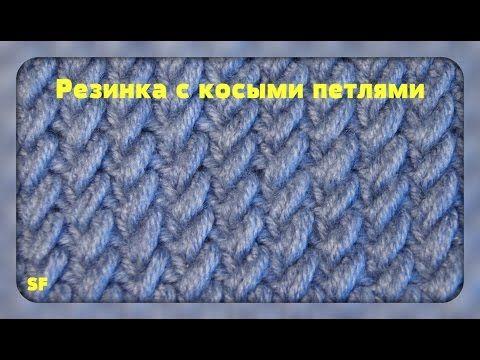 Узор спицами двухсторонний для шарфа - YouTube