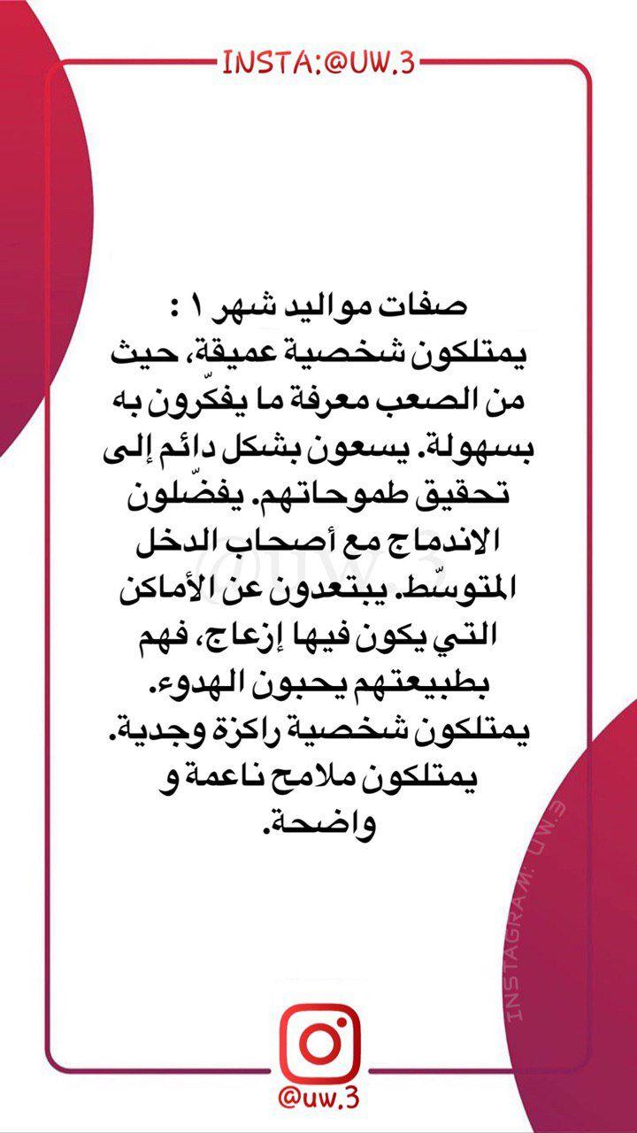 Pin By ميم داد On برج الجدي Arabic Quotes Mbti Quotes