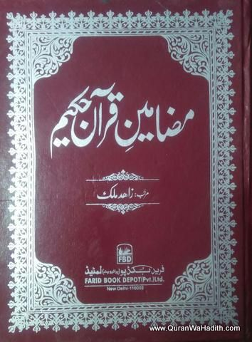 Uloom Ul Quran In Urdu Pdf