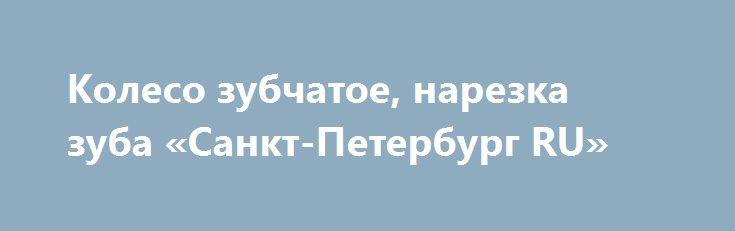 Колесо зубчатое, нарезка зуба «Санкт-Петербург RU» http://www.pogruzimvse.ru/doska2/?adv_id=9146 «Newfoton Group Limited» изготовляем шестерни, валы и втулки по чертежам заказчика. В центре Шестерни с круговым зубом, зубчатое колесо круговой зуб, нарезка кругового зуба, косозубые шестерни, колеса зубчатые, производство шестерен, круговые зубья, вал- шестерня, шеврон, зубчатая передача с круговыми зубьями. Шкив, вкладыш, плиты стальные, запчасти дробилок и мельниц, корпус, подшипник, ось…