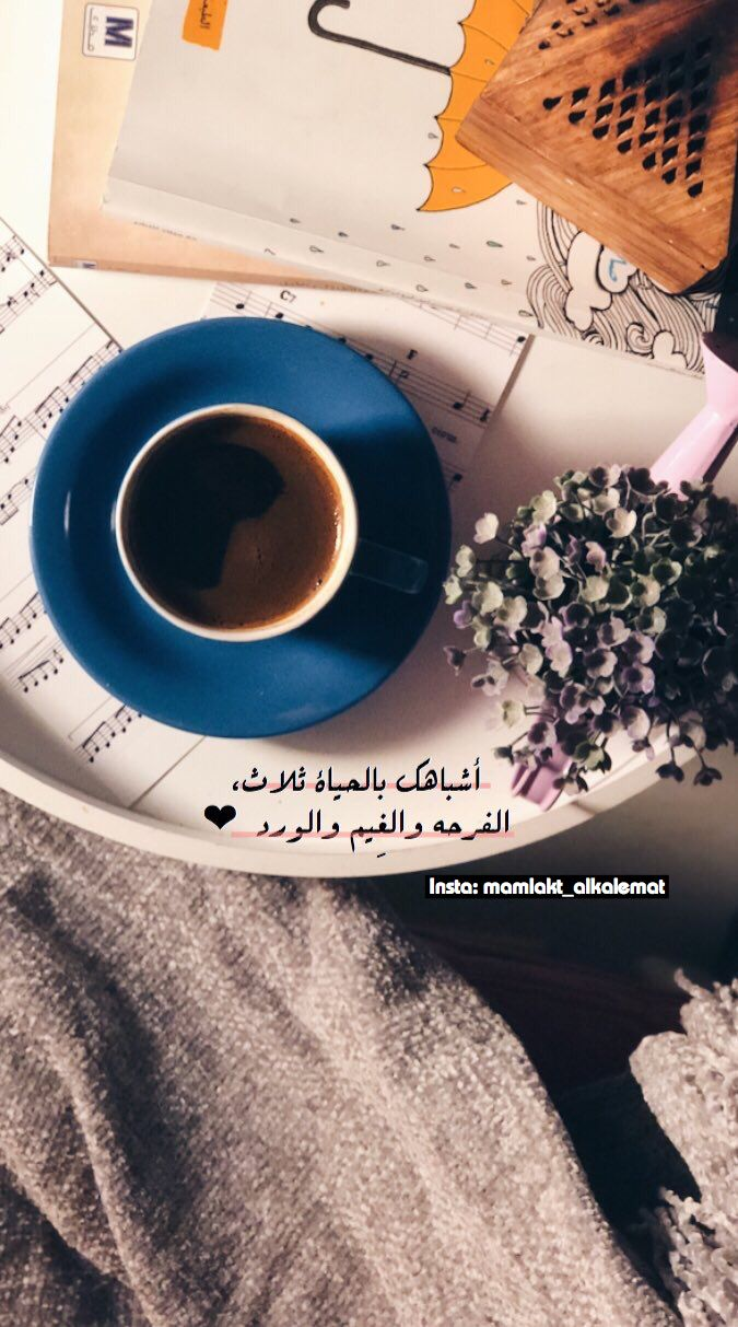 Pin By الجازي الجازي On Quotation My Coffee Coffee Coffee Tea