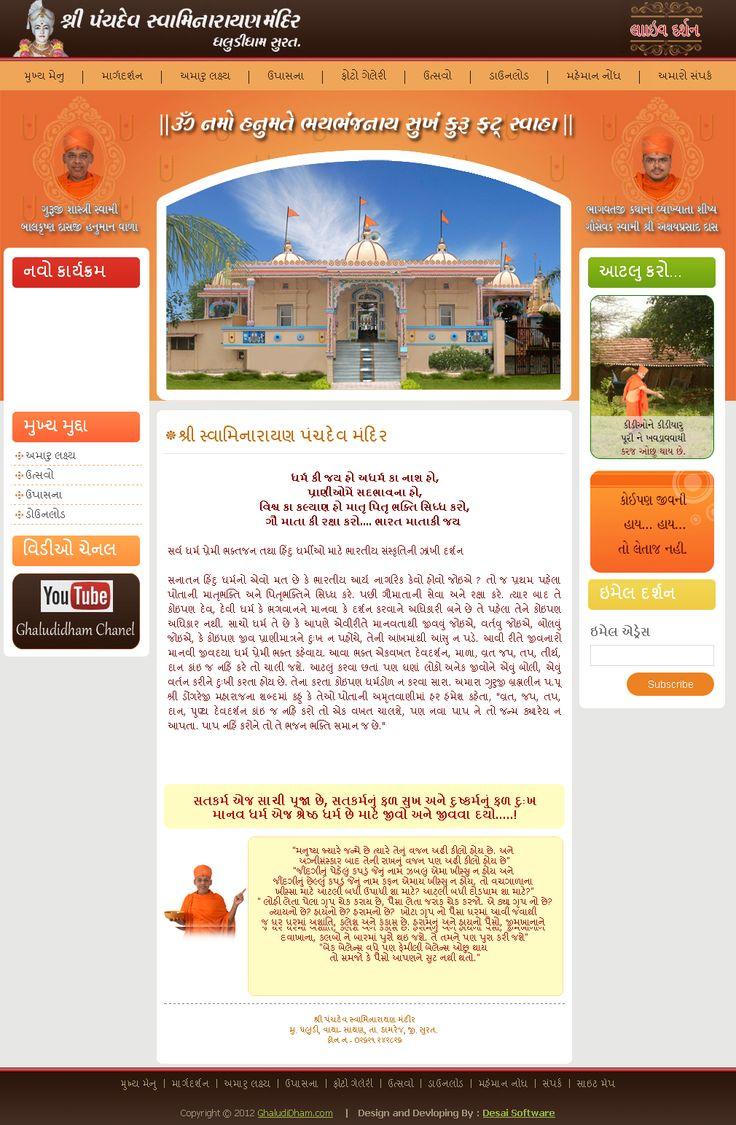 www.desaisoftware.com/General/GApplication.aspx?id=1  શ્રી પંચદેવ સ્વામિનારાયણ મંદીર