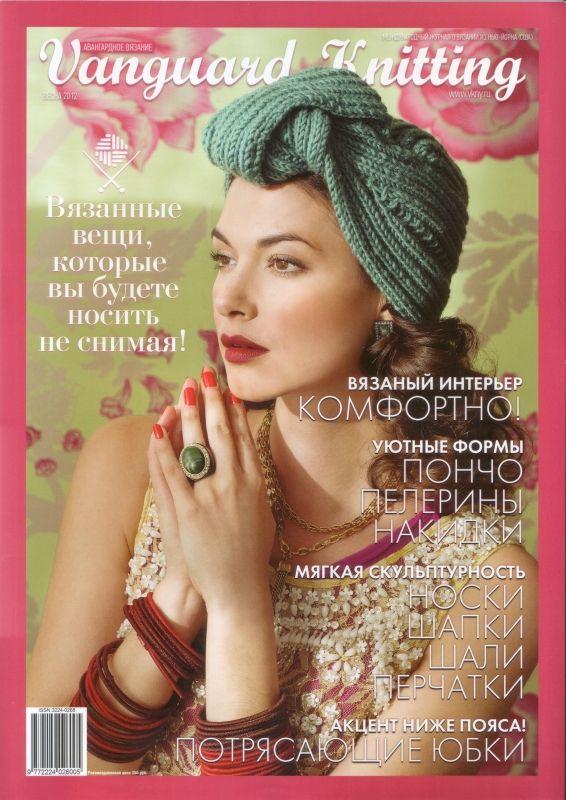 Журнал: Авангард..вязание. Модели, схемы, описание.