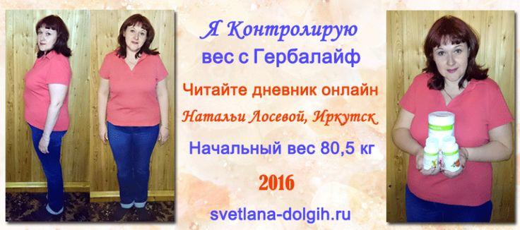 #Похудение в домашних условиях привлекает многих женщин, но будет гораздо лучше если ваш процесс снижения веса возьмет под свой контроль персональный консультант! Дневник снижения веса #Гербалайф Натальи Лосевой, 1 неделя http://svetlana-dolgih.ru/poxudenie-v-domashnix-usloviyax/