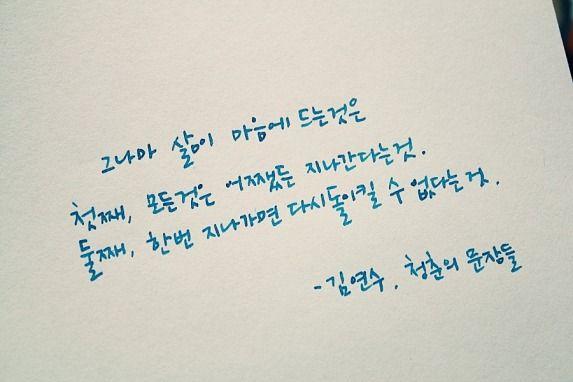 부릉부릉 빨리가는 블로그 :: 편지쓰기좋은글 - 좋은글귀배경화면 추천