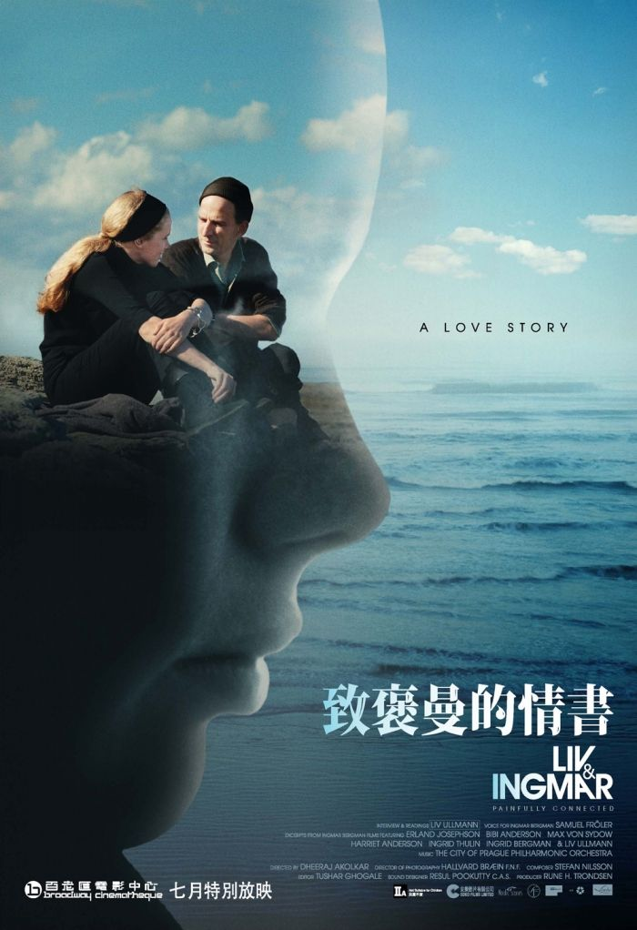 Liv & Ingmar 致褒曼的情書 [2012]