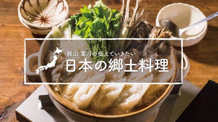秋田県の郷土料理「きりたんぽ鍋」の作り方 | 梶山葉月の伝えていきたい日本の郷土料理